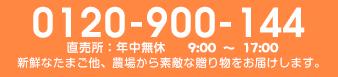 0120-900-144 受付:年中無休 9:00~18:00