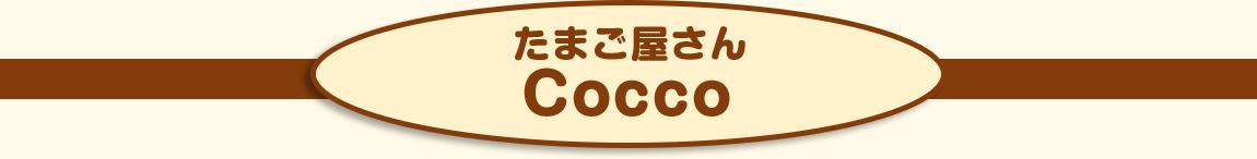 たまご屋さん Cocco